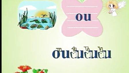 汉语拼音 14第十四课aoouiu