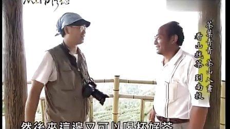 MIT台湾志 - 看山找茶 到南投