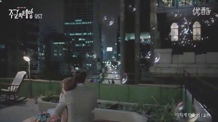 【MV】孝琳 (Sistar) 《主君的太阳》OST《Crazy of you》官方版