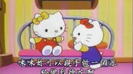 凯蒂猫,02,梦幻姐妹
