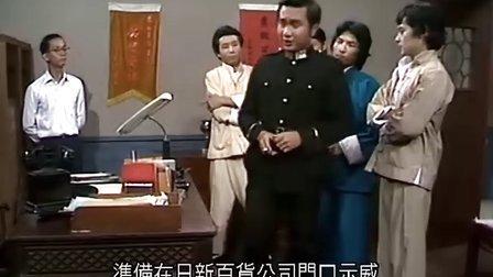 港剧《万水千山总是情》04 国语版!