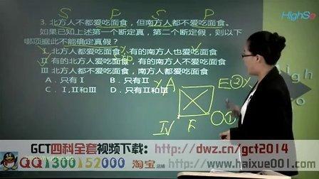 GCT考试(工程硕士)《逻辑》模考1