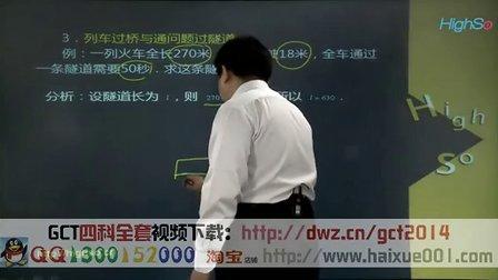 GCT考试(工程硕士)《数学》专项提高-01