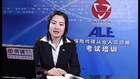 保险代理从业人员资格考试(ALE)培训 3
