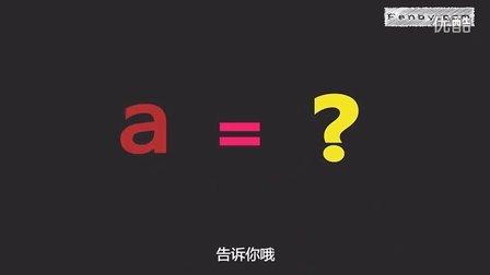 C语言基础教程-1.2.3C语言还可以做除了加法外的计算
