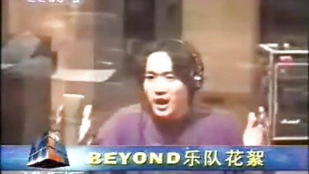 BEYOND2003北京演唱会(下)