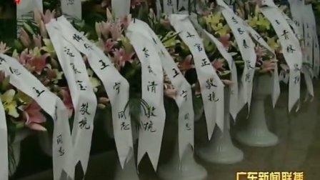 王宁同志遗体在穗火化 130904 广东新闻联播