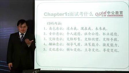 [最新]中公教育--就业培训--求职面试如此简单1(面试考什么)--吴红民