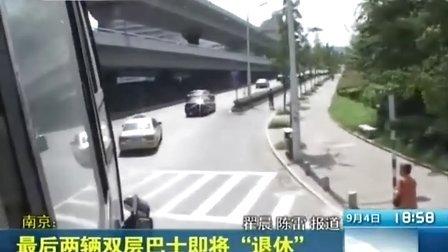 """南京:最后两辆双层巴士即将"""""""" 130904 零距离"""