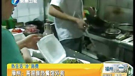 漳州:高温催热餐馆外卖