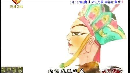 忙罢戏楼皮影戏《孙悟空三打白骨精》河北省唐山市皮影剧团演出