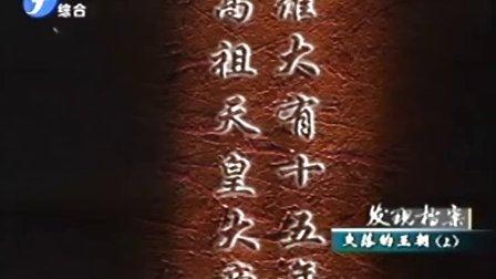发现档案 失落的王朝(上)
