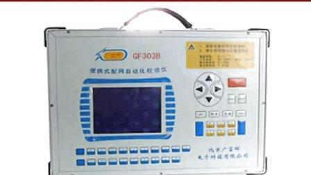 Meter Test Equipment,61850 Test Suite,Intelligent meter