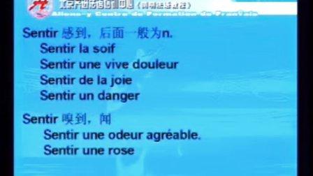 简明法语教程22