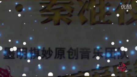 墨明棋妙南京音乐会预告片
