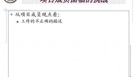 上海交大 研究生课程 IT项目管理 04