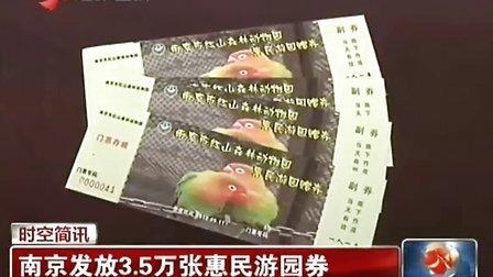 南京发放3.5万张惠民游园券 130905 江苏新时空