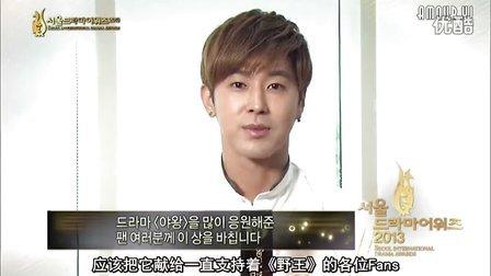 [Amour.YoonJae]130905 2013 首尔电视节 人气赏 允浩CUT[KO_CN]