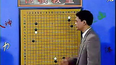 王元围棋教室中级47 标清
