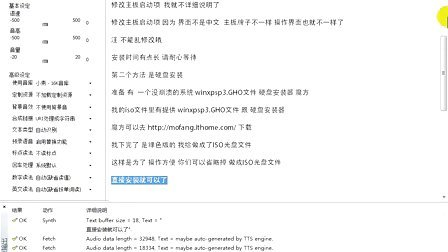 杨爽打造2013一键装机xp系统演示视频