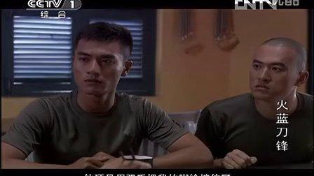 《火蓝刀锋》第15集剧情看点—蒋小鱼三人抢师傅哨子争取学本领