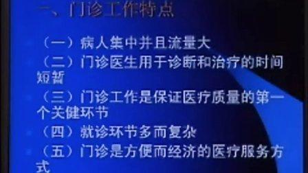 中国医科大学 医院管理学讲课视频