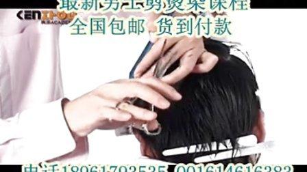 男士美发造型 最新烫发 剪发染发技巧