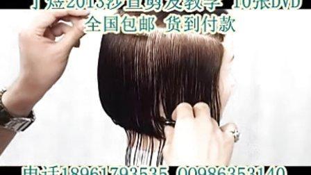 剪发技巧 沙宣剪发教学 美发剪发课程