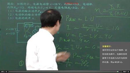 高三物理进阶-电动势闭合电路的欧姆定律电路中能的转化和守恒