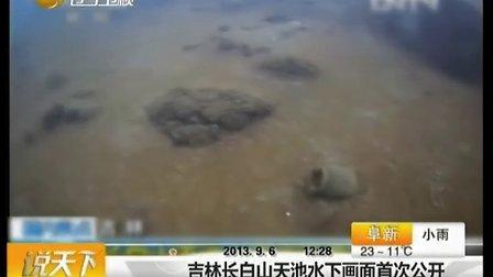 吉林长白山天池水下画面首次公开[说天下]