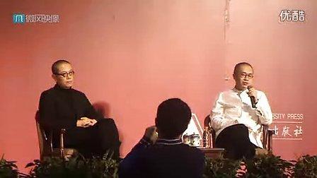 广西师大出版社理想国沙龙-第八场 陈丹青 梁文道( 抢先版)