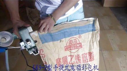 飞人牌手提式电动封包机 缝包机 编织袋封口机