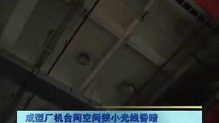 富士康成型自动化注塑车间