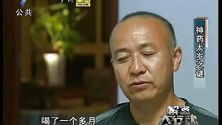 解密大行动-神药太岁之谜 20121108 广东公共频道 标清