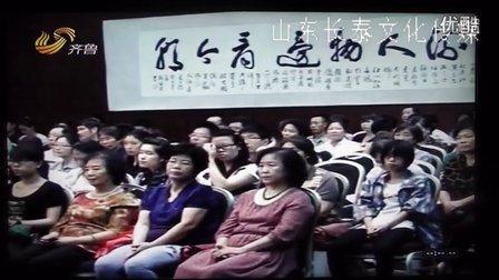 山东齐鲁卫视 报道匡衡书画院成立 世界石榴大会及刘啸泉书法展