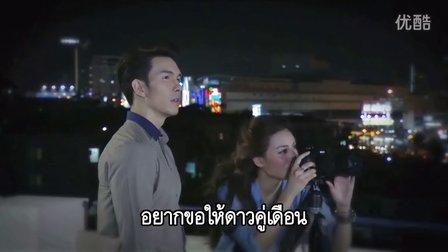 泰剧星月情(Dao Kiaw Duen)主题曲官方MV