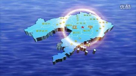 AE模板 辽宁省地图 企业宣传片素材