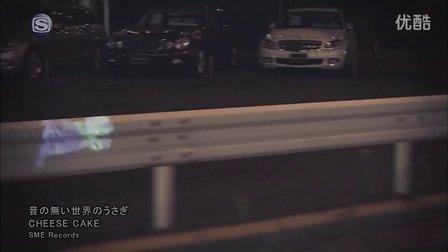 CHEESE CAKE - 音の無い世界のうさぎ (2013.08.07)