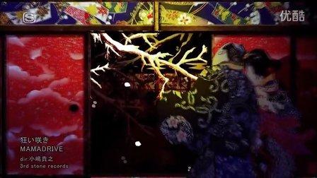 MAMADRIVE - 狂い咲き (2013.09.18)