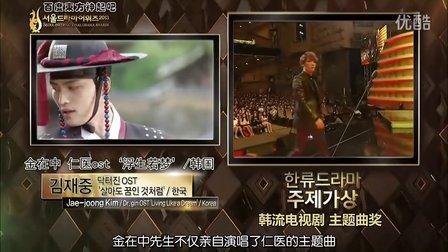 【百度东方神起吧】130905 首尔电视剧大赏ost赏 在中cut