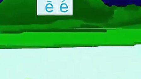 汉语拼音字母歌 标清 标清 标清