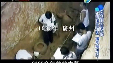 [中国大视界]20130907 南越王的反击,不甘汉室打压