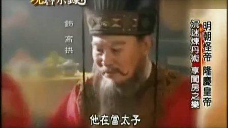 [现代启示录]20130907 禽兽王朝大揭密