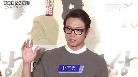 """【百度东方神起吧】130904朴有天出席电影""""观相""""VIP首映礼"""