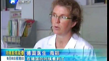 焦作武陟 德国医生爱中医 130908 河南新闻联播