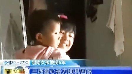 越南女孩被拐6年 三地爱心接力助其回家 130908 新闻空间站