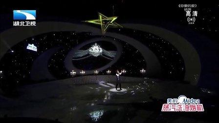 杨啟《你要的爱》130908 我的中国星 高清