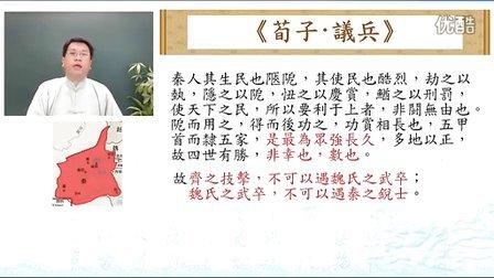2-5 秦軍百戰百勝的秘密