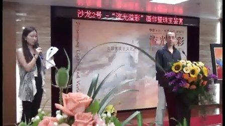广东华友拍卖行有限公司视频介绍