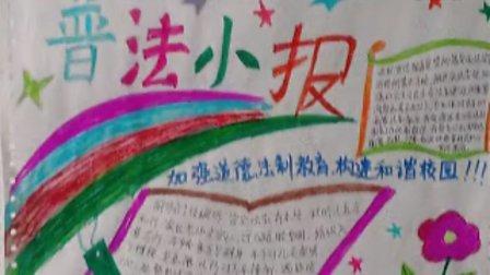 本溪县三中团委举办安全教育手抄报展2013